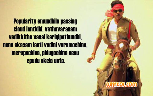 Pawan Kalyan Punch dialogue in Gabbar Singh