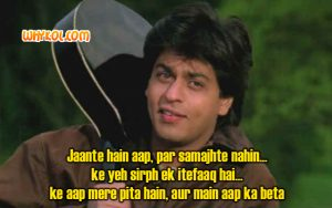 Most popular dialogues of Shahrukh Khan