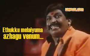 Vadivelu photo comments | Facebook photo comments Tamil
