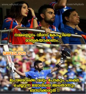 Malayalam cricket Trolls - Jokes malayalam