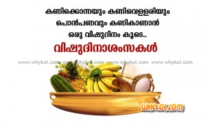 Vishu Greetings Collection