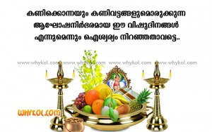 Vishu Greetings Malayalam
