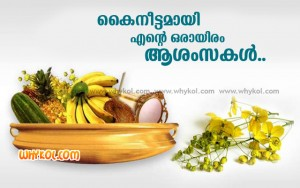 Happy vishu Greetings