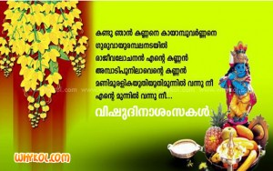 Vishu Malayalam Wishes - Greetings Images