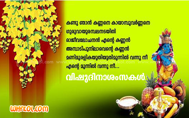 "Calendar Vishu : Search results for ""new year image and messages malayalam"