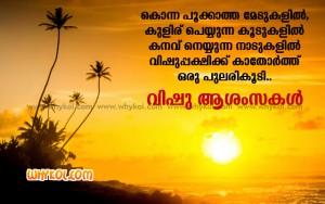 Happy Vishu Messages - Malayalam SMS