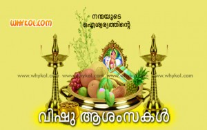 Vishu Malayalam Wishes - Greetings Malayalam