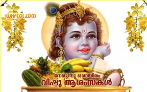 Vishu Kani Messages / Vishu Greetings / Malayalam Messages