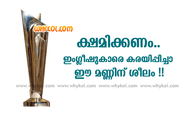 Malayalam Cricket Trolls - T20 World cup