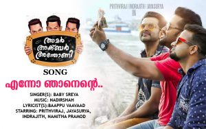 Song: Yenno Njaanende Movie: Amar Akbar Anthony (2015) Singer(s): Baby Sreya Music: Nadirshah Lyricist(s):Baappu Vaavaad Starring: Prithviraj, Jayasurya, Indrajith, Namitha Pramod