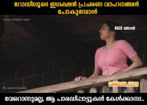 Election Jokes Malayalam | Troll Images