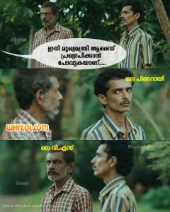 Kerala Election 2016 Jokes in Malayalam