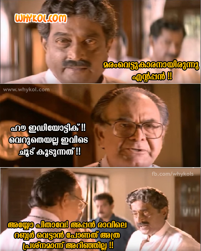 Cause of climate change | Malayalam troll