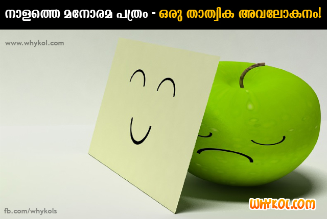 Election Jokes 2016 Kerala | Malayalam Fun