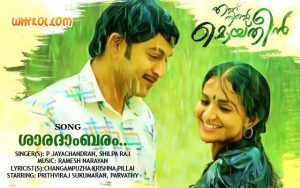 Ennu ninte moideen songs lyrics