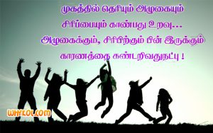 Friendship quotes in Tamil | Natpu Kavithai
