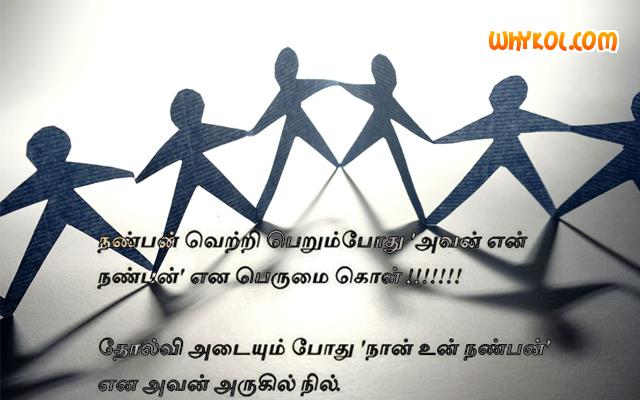 friendship day quotes for best friends in tamil language