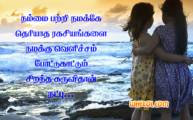 tamil whatsapp dp images whatsapp tamil kavithai holidays oo sad love quotes in tamil whatsapp
