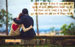 Hindi Love Quotes | Romantic SMS