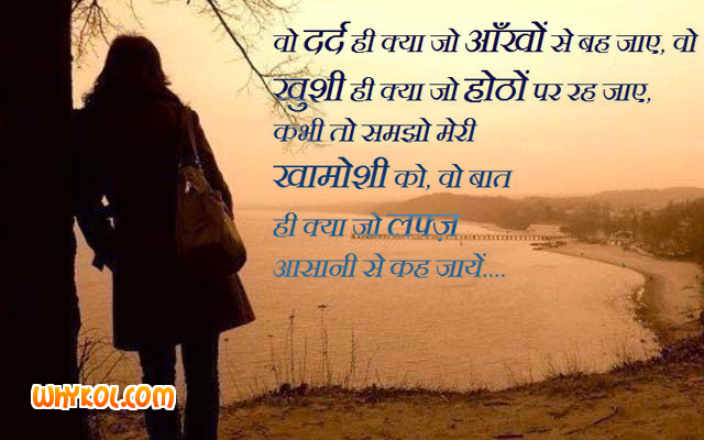 Sad Quotes With Love In Hindi : Sad love quotes in Hindi Language