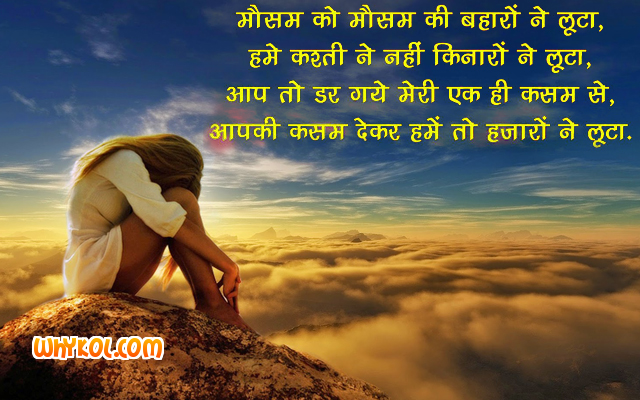 Sad Quotes In Hindi Love Sms