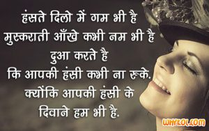 Pyar SMS in Hindi | Quotes on Love in Hindi