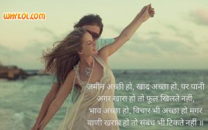 Love status Messages in Hindi | Pyar SMS