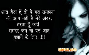 Sad SMS love quotes in Hindi | Sad Shayari