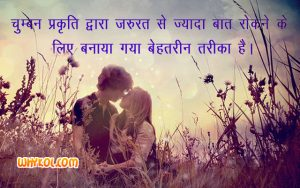 Romantic status in Hindi | Whatsapp Love status