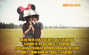 Love msg in Hindi | Top and the Best Love Quotes