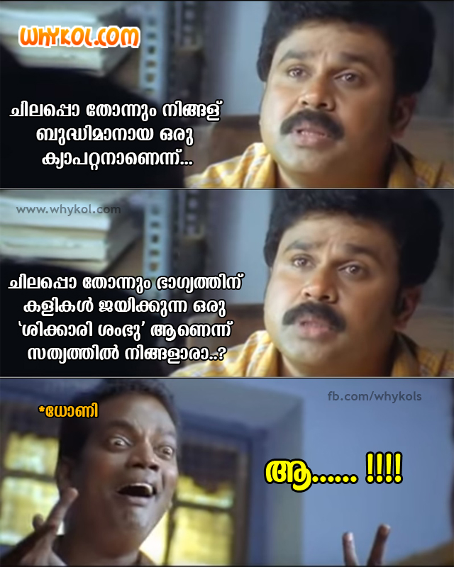 How do I feel about Dhoni | Malayalam Trolls