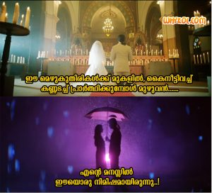 James and Alice Malayalam movie dialogues | Prithviraj