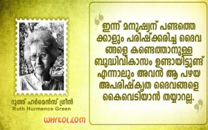 Great sayings in Malayalam about Life