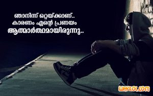 Lost love quotes | Sad malayalam images | Viraham