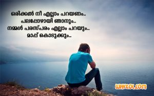 Alone Boy Sad Quotes in Malayalam Language