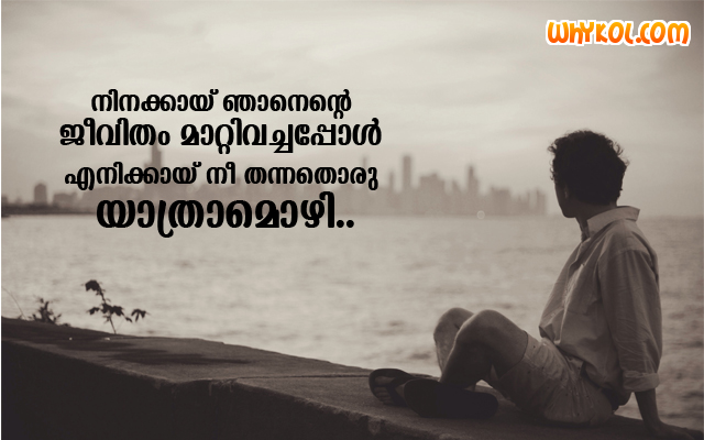 Alone malayalam quotes with images