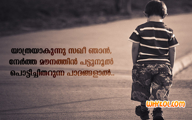 List Of Malayalam Quote About Loneliness 60 Quote About Extraordinary Malayalam Love Status Sad Image