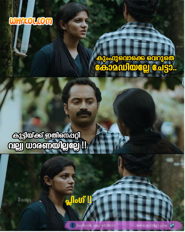 Maheshinte Prathikaram Trolls | Movie Jokes malayalam