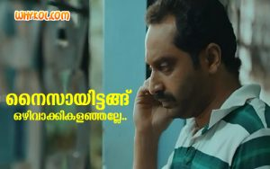Broken love dialogue | Fahadh Faasil in Maheshinte Prathikaram