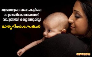 Mother's day wishes in malayalam language