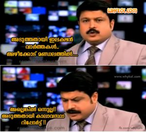 Meanwhile Nikesh Kumar | Election Trolls 2016