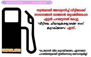 Chandy asks centre to slash petrol price to Rs 45 a litre