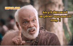 Malayalam Movie Pulimurugan dialogues