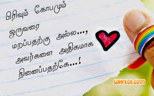 Love quotes in Tamil language | Kadhal SMS