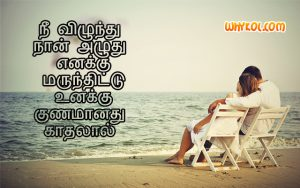 Romantic love quotes in Tamil | Kadhal Kavithai
