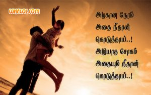 kadhal kavithai sms love quotes in tamil