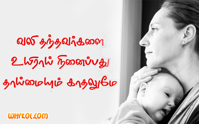 Tamil Love Quotes : Mothers Love quotes in Tamil Cute Tamil images