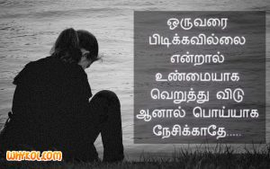 Sad love images with quotes in Tamil
