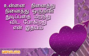 sweet and cute romantic tamil quotes