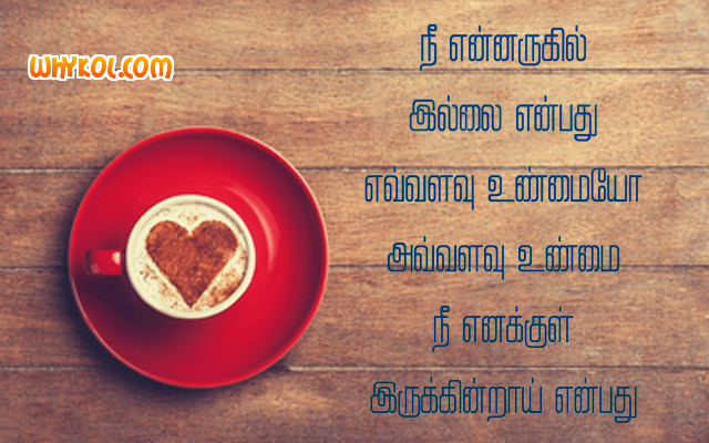 Romantic Short Messages For Lover In Tamil